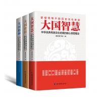 大国精神:中华优秀传统文化积淀的珍贵精神财富 价值 智慧 3册