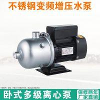 厂家直销批发轻型卧式不锈钢多级离心泵 家用 工业增压泵2年保修