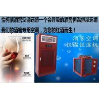 陕西恒温恒湿机别墅用的酒窖空调哪里有售?陕西雪茄室恒温恒湿空调