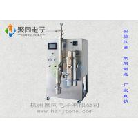 聚同小型实验室低温喷雾干燥机JT-6000Y离心式