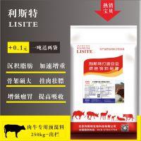利木赞牛专用饲料 利木赞牛育肥牛预混料 利斯特-肥牛王