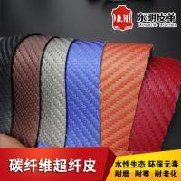 碳纤维超纤皮料1.4mm草席纹纹汽车座椅超纤皮 广州东明皮革