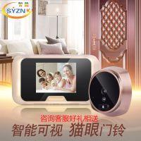 武汉无线家用智能电子猫眼科技可视门铃红外夜视监控防盗门镜3.0寸