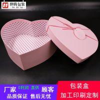 广东广州厂家批发定做 2018新款 通用版礼品包装盒 粉红色心形空礼盒纸盒 异形天地盖盒子 印刷