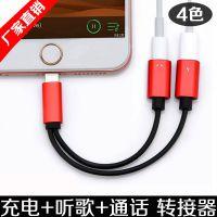 苹果X手机转接头 iphone8/7音频转换器双扁口母座转接线充电通话