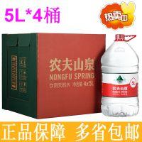 农夫山泉 饮用天然水5L*4桶 整箱装优质矿泉水纯净水正品包邮