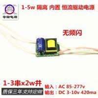 无频闪宽压1w2w3w4w5w 420ma1-3串x2w横插灯球泡灯内置电源隔离恒流源LED驱动电源