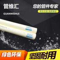 厂家直销PPR饮水管 给水管 吃水管 40*4.5家装工程用管材 量大从优