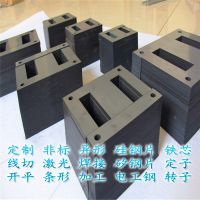 无刷电机50W250硅钢片定转子加工定制50WD300武钢 矽钢片规格加工