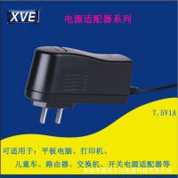 XVE直销7.5V1A安全省电儿童车打印机平板电脑电源适配器厂商定制