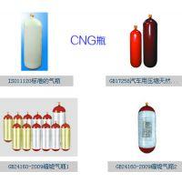 车用天然气钢瓶 车用天然气缠绕瓶 百工钢瓶
