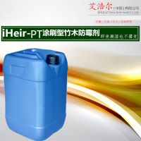 环保无毒木材防霉剂iHeir-PT长期防霉防腐防蛀