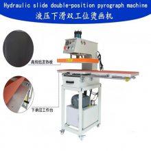 油压升华转印机 恒钧烫画机 液压压烫机 服装加工设备 液压双工位烫画机 气压双工作台印花机
