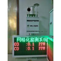 深圳市碧如蓝大气网格化在线监测系统|PM2.5网格化监测