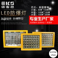 CCD97-100/200W防爆灯LED加油站防爆高效吸顶投光灯节能免维护壁装泛光灯