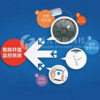 新光智能井盖监控系统整体框架|智能井盖无源监控器|智能井盖无线防盗监控系统