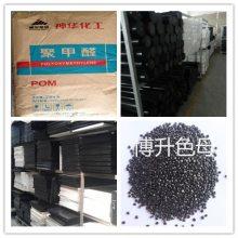 POM黑色母料厂家东莞市博升塑料科技有限公司