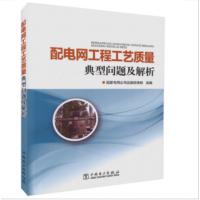 新书-配电网工程工艺质量典型问题及解析-供配电网工程施工、设计、监理单位及各级供电公司等