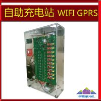 联网投币刷卡自助交流十路充电站主板商用户外WIFI+GPRS通讯