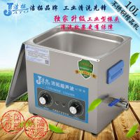 Ultrasonic cleaning machine for removing oil
