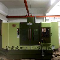 台湾荣田高精密1060立式加工中心