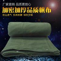 厂家供应3*3帆布防雨防水防晒加厚涤纶帆布 运输专用 可加工为机器罩子