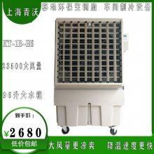 KT-1B-H3 移动式环保冷风机 工业空调 移动降温设备