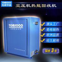 深圳空压机余热采暖 50p空压机创新节能控制系统转换暖气