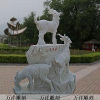 石雕羊汉白玉广场大型三羊开泰动物雕塑摆件曲阳万洋雕刻厂家定做