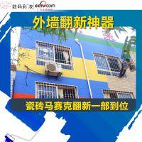 幼儿园室外墙漆,不要单调白就找数码彩!!!施工方便耐水性强可储存24个月