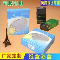 供应开窗包装盒定做 口红彩盒定制烫金UV 化妆品彩盒定做
