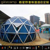 玻璃帐篷定做 酒店户外住宿高档帐篷 保暖防寒耐用 球形星空篷房