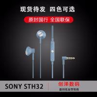 Sony/索尼 STH32立体声耳机入耳式防水防尘运动手机通话线控带麦