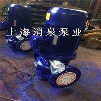 上海消泉泵业厂家生产IHG40-250I立式单级管道泵 不锈钢离心泵