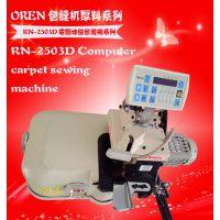 玛莎拉蒂汽车坐垫锁边 RN-02503D奥玲工业缝纫机 电脑三线地毯封边 地毯机器