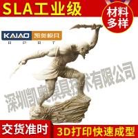 深圳手板加工厂 CNC手板 SLA激光快速成型 3D打印树脂