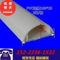 PVC半圆弧形地板线槽 100*25PVC线槽 网线保护槽 规格齐全 当天发货