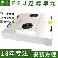 供应南京不锈钢FFU