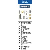SPIRO,卷制弹簧圆柱销,铰链销,垫片,空心定位销,中国区