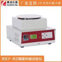 RSY-02 薄膜热收缩测试仪济南赛成包装材料热收缩性测试