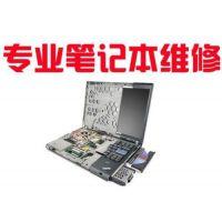 笔记本维修培训学校电脑技术学习全套教程
