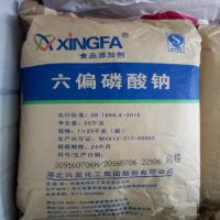 供应六偏磷酸钠 食品级品质改良剂 保水剂 磷酸盐