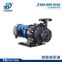 磁力驱动单极泵生产厂家显影专用FRPP磁力泵