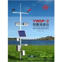 YWDP-2 型雨滴谱仪传感器(锦州阳光)