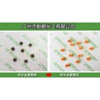 贻顺无气味锌合金化学镀铜 Q/YS.507精密锌合金压铸剂