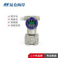 无锡昆仑海岸JYB-3151型数字化电容压力/差压变送器差压传感器