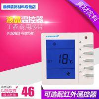 郢凯暗装无线遥控温控器 风机盘管无线遥控温控器YK-PG-7D