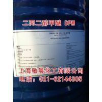 供应水性涂料成膜助剂偶联剂美国陶氏利安德二丙二醇甲醚DPM