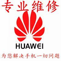 华为手机换屏维修郑州比较快速的地方