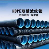 厂家直销塑料排水排污HDPE双壁波纹管排污雨水双壁pe波纹管600
